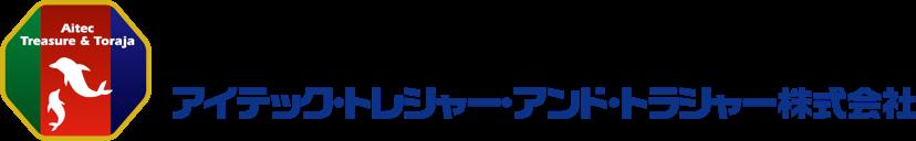 アイテック・トレジャー・アンド・トラジャー株式会社
